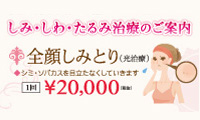 篠田美容皮膚科 電子TOMATO