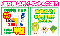 祐徳温泉宝の湯 電子TOMATO