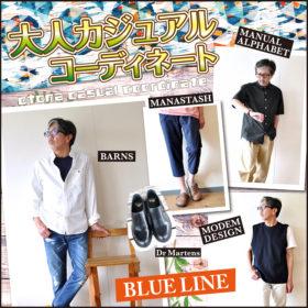 BLUE LINE  電子TOMATO