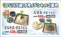 大町温泉ひじりの湯 電子TOMATO