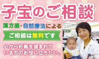 子宝相談 宮崎薬局 東部店 電子TOMATO